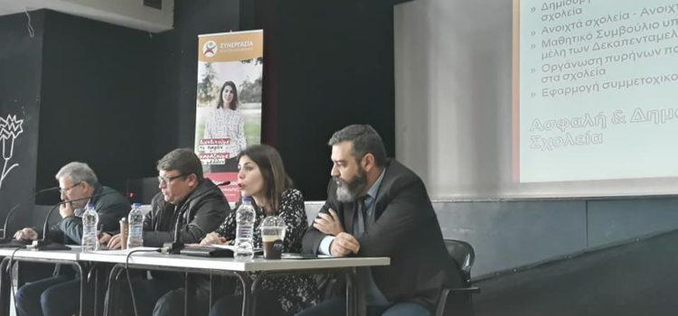 Συζητάμε για τα σχολεία της γειτονιάς μας- Ομιλία της Άννας Παραγυιού
