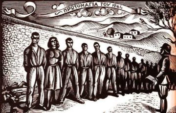 Πρωτομαγιά 1944-2019: Ποτέ ξανά φασισμός!