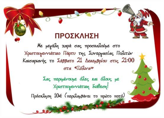 Χριστουγεννιάτικο Πάρτυ Συνεργασίας Πολιτών Καισαριανής