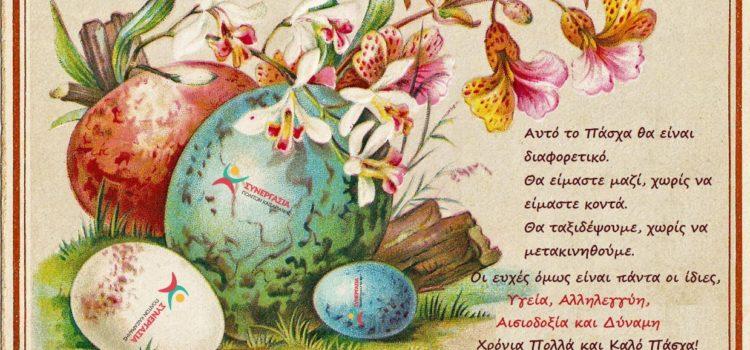 Ευχές Συνεργασίας Πολιτών Καισαριανής για το Πάσχα