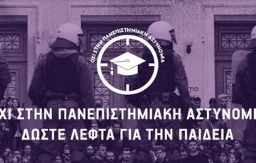 Ψήφισμα για την άμεση απόσυρση του Νομοσχέδιο Κεραμέως – Χρυσοχοΐδη για την Τριτοβάθμια Εκπαίδευση
