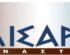 Η θέση της Συνεργασίας Πολιτών Καισαριανής για το Δημοτικό Γυμναστήριο «Καισάριον»