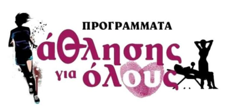 Ψήφισμα για την απαράδεκτη απόφαση του Υφυπουργού Πολιτισμού και Αθλητισμού κ. Αυγενάκη για την κατάργηση των Προγραμμάτων Άθλησης για Όλους στους Δήμους